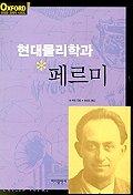 현대물리학과 페르미