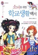 소녀를 위한 학교생활백서