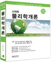 스마트 물리학개론(2013)(개정판) #