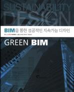 GREEN BIM: BIM을 통한 성공적인 지속가능 디자인
