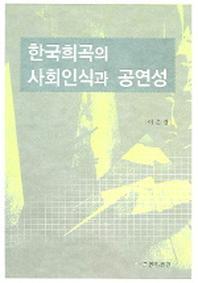 한국희곡의 사회인식과 공연성