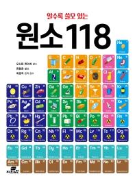 원소 118(알수록 쓸모 있는)