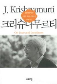 사랑과 외로움에 대하여(개정판)(지두 크리슈나무르티 테마 에세이 2)
