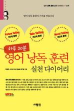 영어낭독훈련 실천 다이어리(3권합본)(하루20분)(CD1장포함)(전3권)