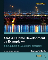 XNA 4.0 Game Development by Example: Beginner s Guide(한국어판)