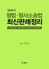 형법 형사소송법 최신판례정리(2016)(인터넷전용상품)