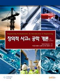 창의적 사고의 공학 개론(4판)