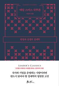 애덤 스미스 국부론(리더스 클래식)(양장본 HardCover)