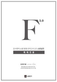 김수환의 소방 동형 모의고사 F 2.0 소방실전(특채전용)(봉투)