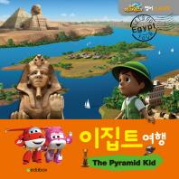 이집트 여행(CD1장포함)(출동! 슈퍼윙스 영어 스토리북)(양장본 HardCover)