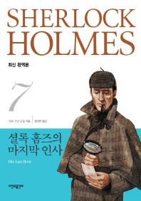 셜록 홈즈의 마지막 인사(완역판)(셜록 홈즈 전집 7)