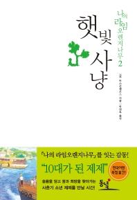 햇빛사냥(2판)(나의 라임오렌지나무 2)