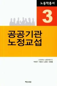 공공기관 노정교섭(노동학총서 3)