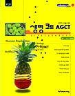 생명코드 AGCT(밀레니엄북스 3)