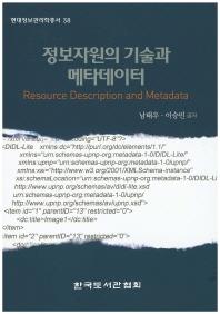 정보자원의 기술과 메타데이터(현대정보관리학총서 38)