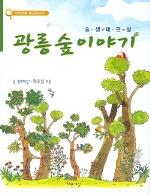 광릉숲 이야기 (자연관찰 황금돋보기)
