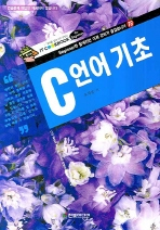 C언어 기초(2008)(IT Cookbook for Beginner 78)