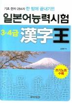 일본어능력시험 3.4급 한자왕(쓰기노트1권포함)