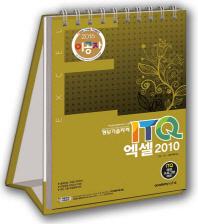ITQ 엑셀 2010(2016)(이공자)(스프링)