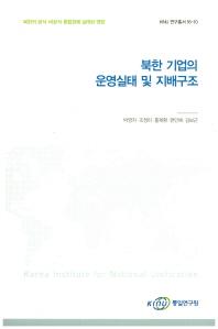 북한 기업의 운영실태 및 지배구조(KINU 연구총서 16-10)