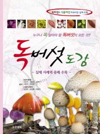 독버섯도감
