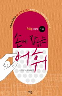 손에 잡히는 어휘(어휘력 비타민)(개정판)(Paperback)
