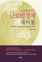 글로벌경제 대이동