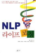 NLP 라이프 코칭