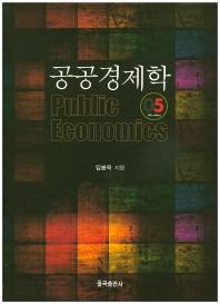 공공경제학(5판)