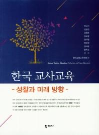 한국 교사교육 : 성찰과 미래방향