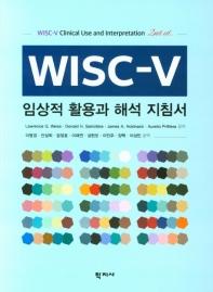 WISC-V 임상적 활용과 해석 지침서(2판)