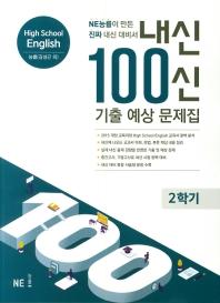 고등 영어 2학기 기출예상문제집(능률 김성곤)(2019)(내신 100신)