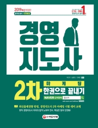 경영지도사 2차 마케팅 한권으로 끝내기(2019)(시대에듀)(개정판)