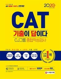 CAT CJ그룹 종합적성검사(2020)