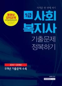 사회복지사 1급 기출문제 정복하기(2018)(자격증 한 번에 따기)