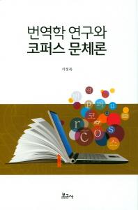 번역학 연구와 코퍼스 문체론(양장본 HardCover)