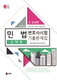 민법 선택형 변호사시험 기출문제집. 2: 모의편(Union)
