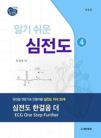 알기쉬운 심전도. 4(2판)(알기쉬운 심전도)