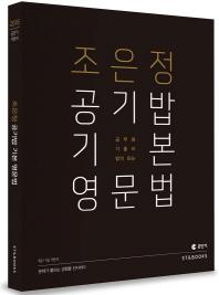 조은정 공기밥 기본 영문법(2016)(3판)(공단기 기본서)
