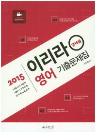 이리라 영어 영역별 기출문제집(7 9급)(2015)