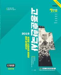 고종훈 한국사(2019)