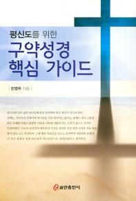 구약성경 핵심 가이드(평신도를 위한)