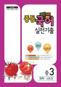 중학 국어 중3-2 기말고사 대비 실전기출(천재 김종철)(2019)(내신100)