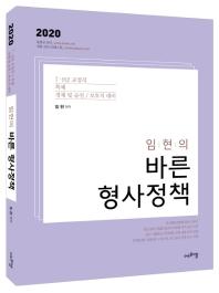 바른 형사정책(2020)(임현의)