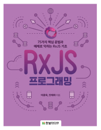 RxJS 프로그래밍
