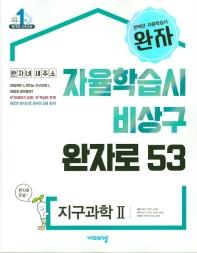 고등 지구과학2 자율학습시 비상구 완자로 53(2020)(완자)