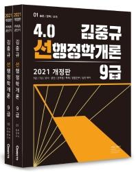 김중규 4.0 선행정학개론 9급 세트(2021)