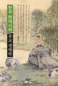 한국 현대시와 종교 생태학(소프트판)