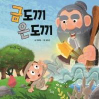금도끼 은도끼(빅북)(하루놀 빅북 그림책)