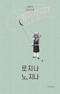 로지나 노, 지나(우리학교 소설 읽는 시간 시리즈)